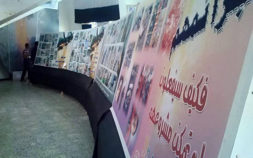 افتتاح معرض فني توعوي يحوي صوراً توضح بشاعة العدوان الغاشم وآثاره