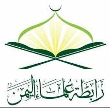 رابطة علماء اليمن تدين مجزرة العدوان في أرحب بصنعاء