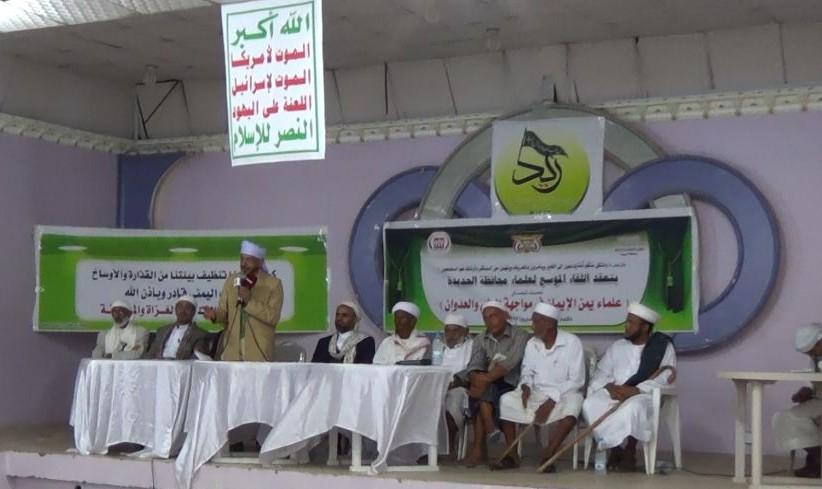 علماء محافظة الحديدة يستنكرون استمرار العدوان السعودي الغاشم والحصار الجائر على الشعب اليمني