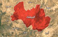 انكسار محاولة تقدم فاشلة لمنافقي العدوان باتجاه منطقة الشيخ بالبيضاء