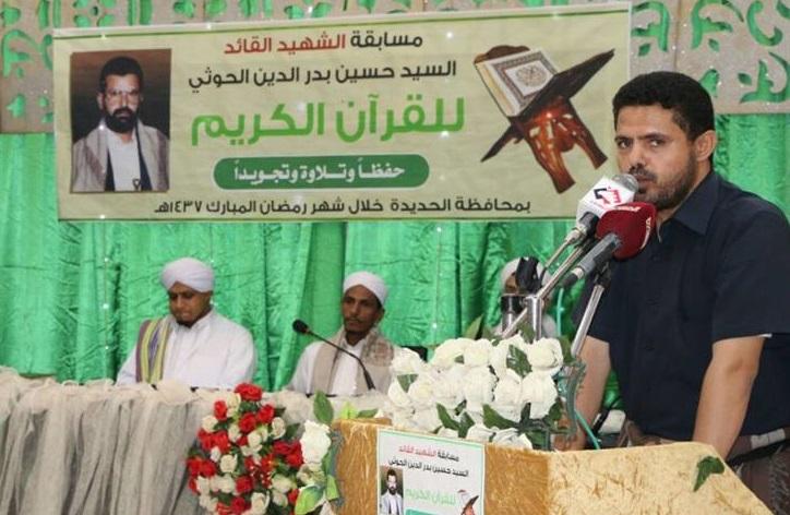 تدشين مسابقة الشهيد القائد للقرآن الكريم وعلومه بمحافظة الحديدة