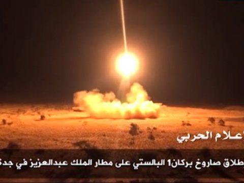 شاهد| لحظة إطلاق صاروخ بركان1 الباليستي على مطار الملك عبدالعزيز في جدة 28-10-2016
