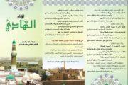 نبذة مختصرة عن الإمام الهادي عليه السلام (2)