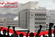 حملة دعم البنك المركزي.. انتصار تاريخي على حرب المال السعودي