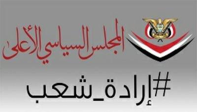 المجلس السياسي الأعلى يعبر عن أسفه لردود الأفعال السلبية تجاه تشكيل حكومة الإنقاذ
