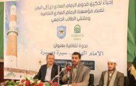 ندوة ثقافية بالعاصمة صنعاء بمناسبة ذكرى قدوم الامام الهادي الى اليمن 
