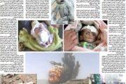 أسلحة حُرّمت دولياً وأُبيحت في اليمن.. تتسبّب بتشوهات للأجنة والمواليد