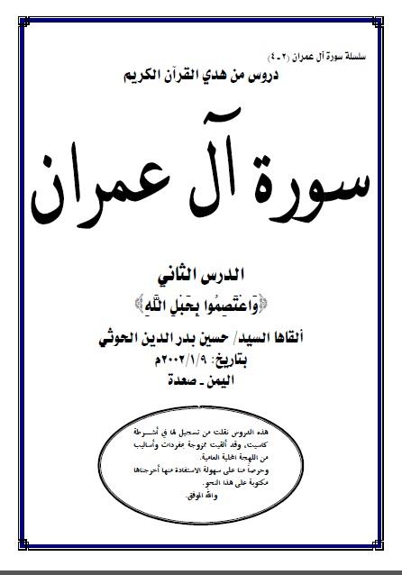 سورة آل عمران ـ الدرس الثاني