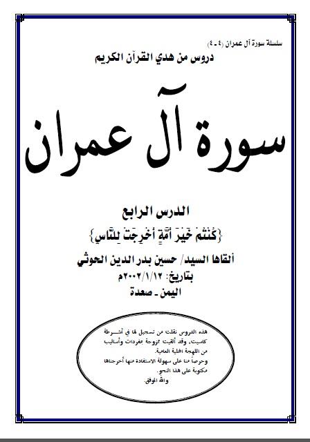 آيات من سورة آل عمران الدرس الرابع