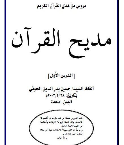 مديح القرآن ـ الدرس الأول