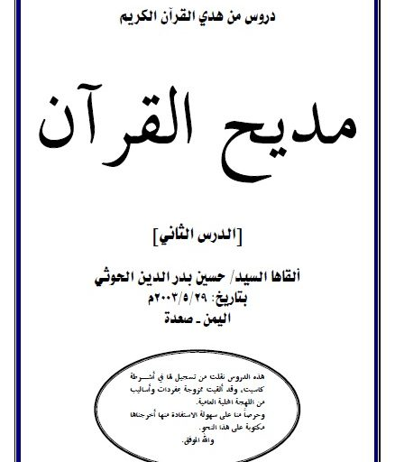 مديح القرآن - الدرس الثاني
