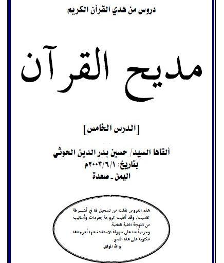 مديح القرآن - الدرس الخامس