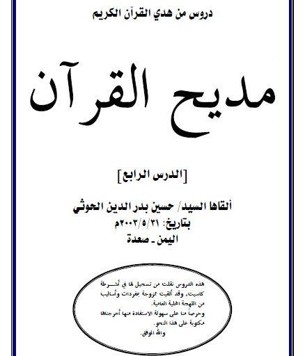 مديح القرآن ـ الدرس الرابع