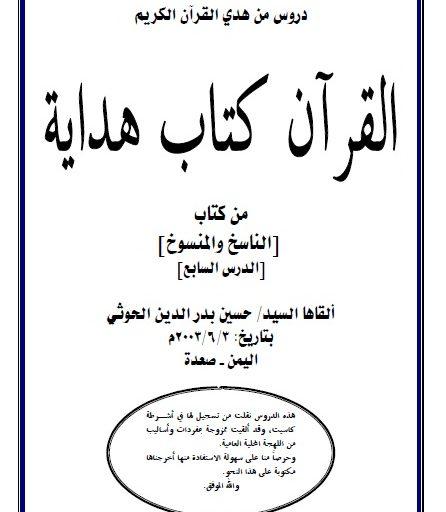 الدرس السابع ـ القرآن كتاب هداية