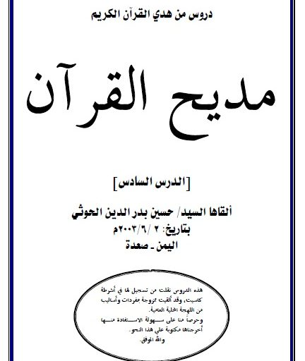 مديح القرآن ـ الدرس السادس