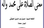 معنى الصلاة على محمد وآله