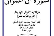 دروس رمضان - الدرس الثالث عشر