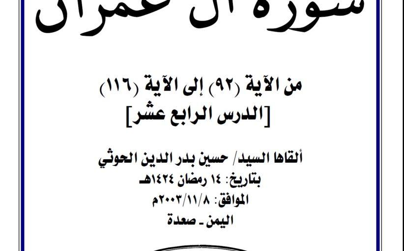 دروس رمضان - الدرس الرابع عشر
