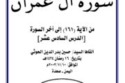 دروس رمضان - الدرس السادس عشر
