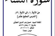 دروس رمضان - الدرس السابع عشر