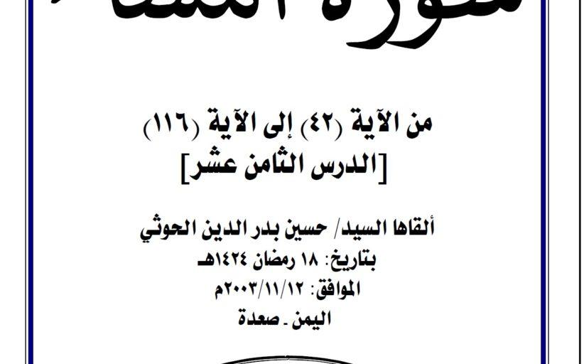 دروس رمضان - الدرس الثامن عشر