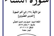 دروس رمضان - الدرس العشرون