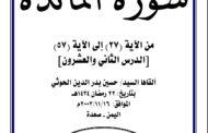 دروس رمضان - الدرس الثاني والعشرون