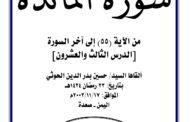 دروس رمضان - الدرس الثالث والعشرون