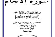 دروس رمضان - الدرس الرابع والعشرون