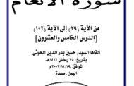 دروس رمضان - الدرس الخامس والعشرون