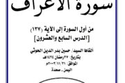 دروس رمضان _ الدرس السابع  والعشرون