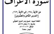 دروس رمضان _ الدرس الثامن والعشرون