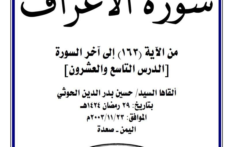 دروس رمضان _ الدرس التاسع والعشرون