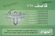 الطائرات اليمنية المسيرة: الرعب القادم من الجنوب..