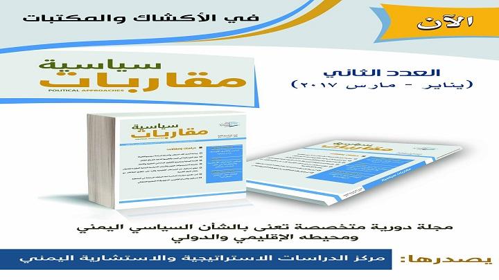 مجلة مقاربات سياسية في عددها الثاني تقتنص الفكرة وتصطاد المفيد