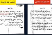 فلسطين المحتلة : حذف كلمة الاحتلال ومنع استخدام جدار الفصل والمستعمرات أبرز تعديلات