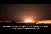 شاهد- إطلاق صاروخ قاهر إم2 على تجمع للجيش السعودي ومرتزقته في الموسم بجيزان