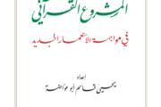 المشروع القرآني في مواجهة الاستعمار الجديد