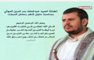 شاهد- تهنئة السيد عبدالملك بدر الدين الحوثي بمناسبة حلول شهر رمضان المبارك 1438هـ 26-05-2017م