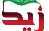اللجنة المنظمة تدعو للمشاركة في ذكرى استشهاد الإمام زيد عصر غد بالعاصمة صنعاء