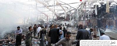 رصد جرائم العدوان الأمريكي السعودي والمنافقين ليوم الثلاثاء 24 ربيع أول 1439هـ الموافق 12_12_2017م