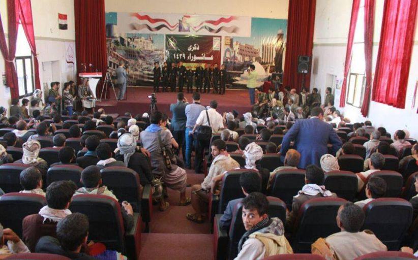 فعالية ثقافية بمحافظة ذمار إحياء لذكرى استشهاد الإمام الحسين عليه السلام