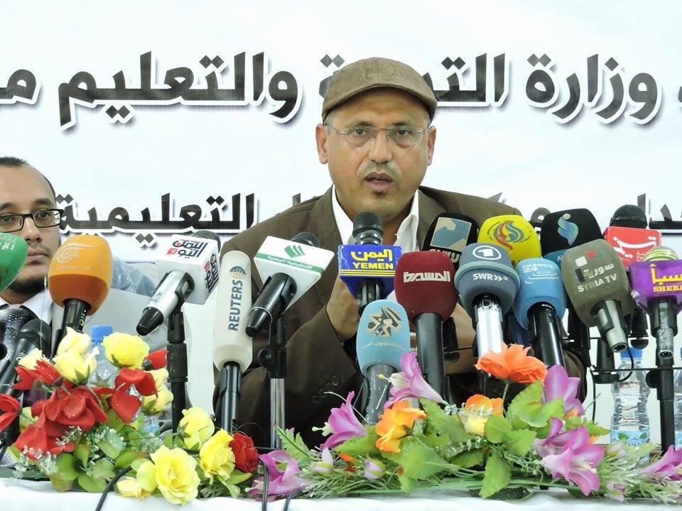 وزارة التربية تعقد مؤتمر صحفي تحت شعار ''التعليم أولوية وطنية ومسؤولية مجتمعية''