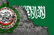 الجامعة العربية بنكهة سعودية؛ صناعة العدو وقلب المفاهيم