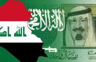 الريال السعودي في العراق؛ أهميته وغاياته ..