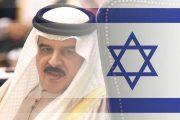 خفايا زيارة الوفد البحريني الى تل ابيب!