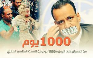 الأمم المتحدة ودورها المتواطئ مع العدوان ... ولد الشيخ أنموذجاً