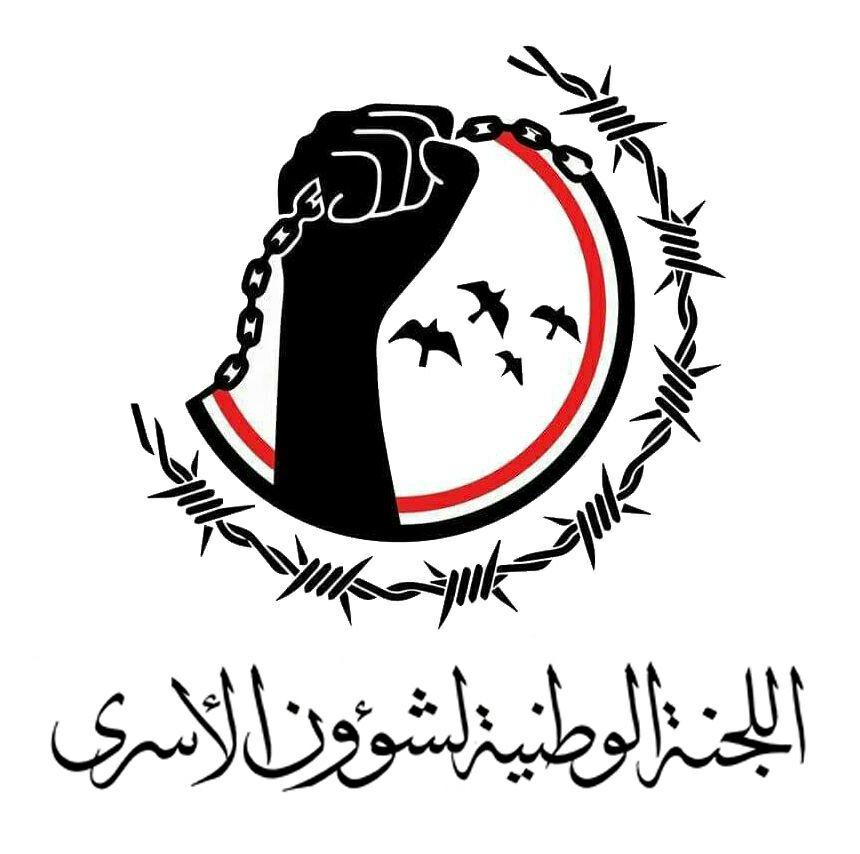 اللجنة الوطنية لشؤون الاسرى