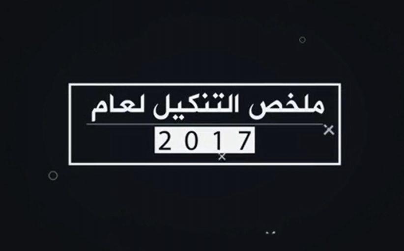 شاهد أبرز ضربات التنكيل بالغزاة والمنافقين لعام 2017م