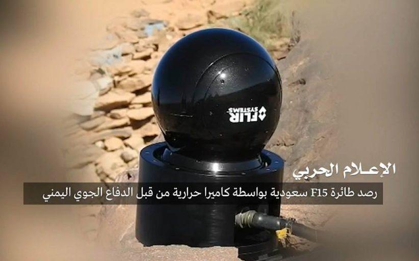 الدفاعات الجوية اليمنية